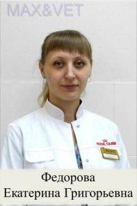 Федорова Екатерина Григорьевна