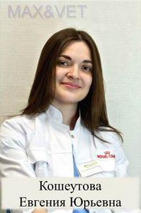 Кошеутова Евгения Юрьевна