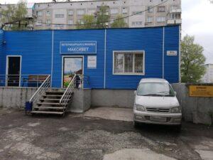 Filial Maxivet na Moskovskoi