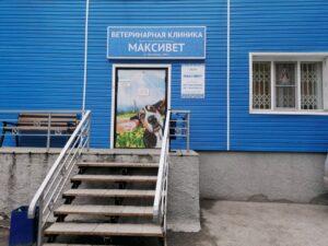 Filial na Moskovskoi maxivet